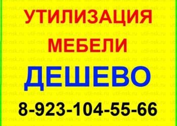 Лучшие цены на вывоз старой мебели в Новосибирске
