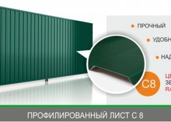 Профнастил С8 зелёный-0.4мм толщина