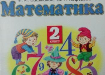 Учебники математики 2 класса.