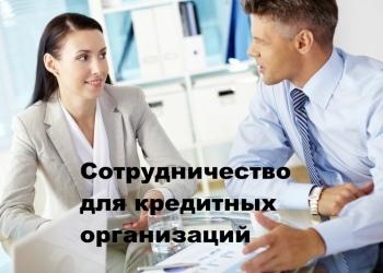 Сотрудничество для работников кредитных организаций