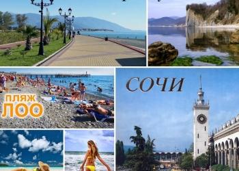 Отдых на море в Крыму, Сочи, Абхазии