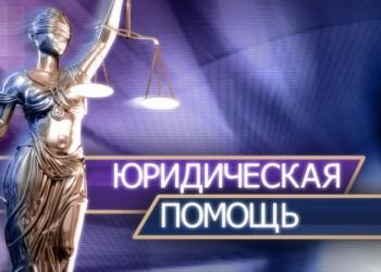 Юридические услуги ИП, организациям, гражданам