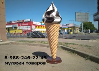 Муляж мороженого из стеклопластика для рекламы на улице и в кафе