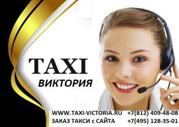 ВИКТОРИЯ ТАКСИ / Дешевое такси в Санкт-Петербурге