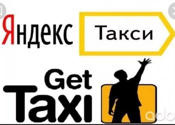 Подключайтесь к заказам Яндекс.Такси и GETT-такси