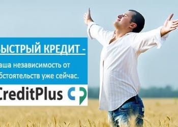 Возьми займ в CreditPlus