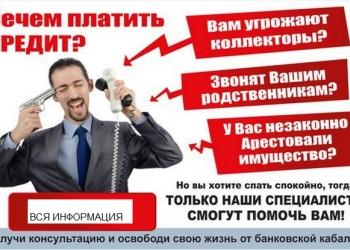 Защита должников от коллекторов, приставов, банков