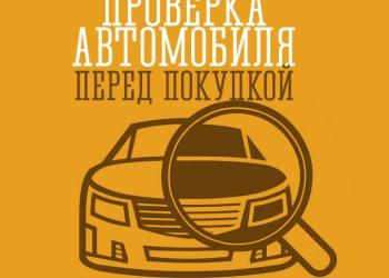 Помощь в выборе авто.Автоподбор.Подбор авто.