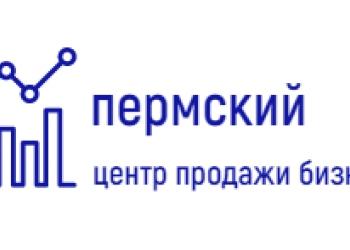 Пермский центр продажи бизнеса