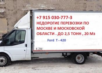 Грузоперевозки Москва,Московская Обл.