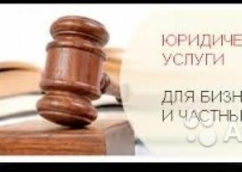 Юридический услуги (банкротство)