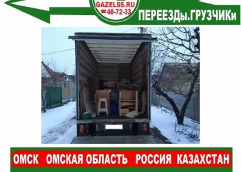 грузоперевозки грузотакси переезд перевозка газель