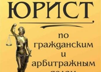 Юридические услуги для бизнеса в Самаре и Самарской области