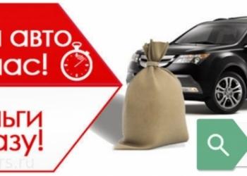Срочный выкуп авто в челябинске и области