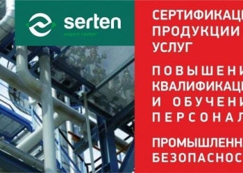Сертификация товаров и услуг