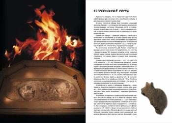 Продаю новую интересную книгу по истории и археологии!