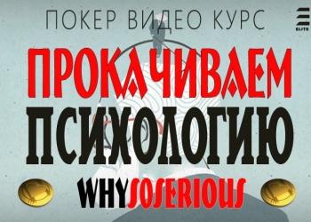 Покер Видео Курс! ПРОКАЧИВАЕМ ПОКЕРНУЮ ПСИХОЛОГИЮ с whys0serious