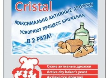 Активные сухие дрожжи Pakmaya Cristal 40 х 100 грамм