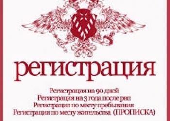 Прописка постоянная, временная в советском районе