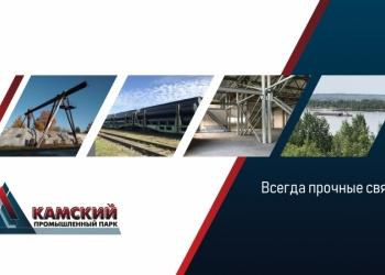 """Аренда производственных помещений в индустриальном парке """"КАМСКИЙ"""""""
