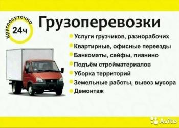 Грузчики/Грузоперевозки/Переезд/Вывоз мусора