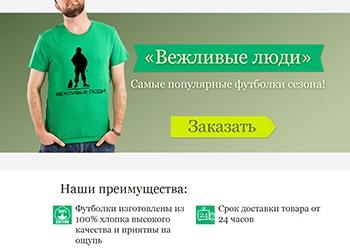 Крутые футболки от 890 руб.