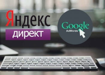 Реклама ЯндексДирект, Google AdWords
