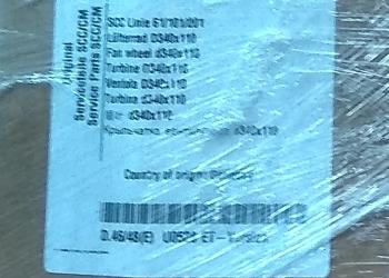 Крыльчатка вентилятора  22.00.188S пароконвектомата Rational SCC 61/101/201