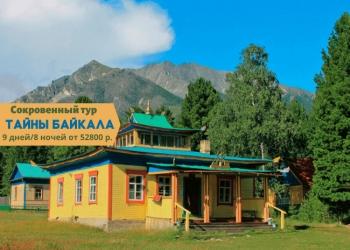 Топ 5 самых популярных бюджетных туров на Байкал.