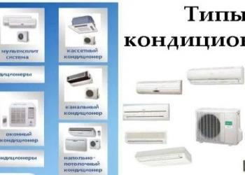 Заправка Чистка Ремонт Кондиционеров