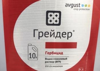 Продам гербицид ГРЕЙДЕР