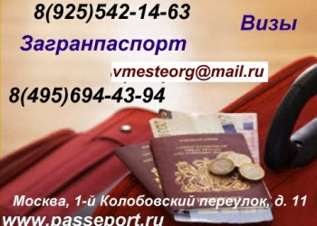 Загранпаспорт, визы Москва