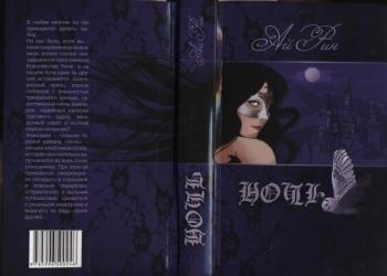 Ай Рин. Ночь. Романтическая сага. Книга первая.