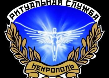 """Похоронное бюро ООО""""НЕКРОПОЛЬ"""""""