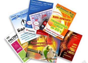 Печать и разноска рекламных листовок