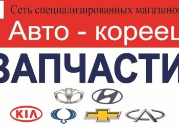Продажа запчастей для корейских атомобилей