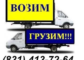 Заказ газели с грузчиками в Нижнем Новгороде