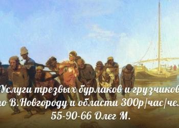 Услуги трезвых грузчиков!!!