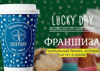 Федеральная сеть кофеен Lucky Day
