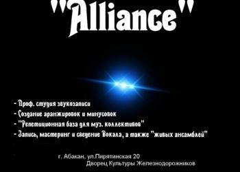 "Музыкальная студия ""Alliance"""