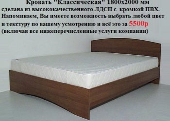 Кровати на заказ (от бюджетного до премиум класса)