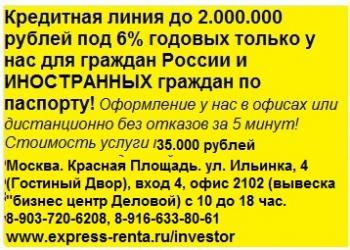Экспресс Рента-кредитная линия с лимитом 2 миллиона для всех по паспорту.