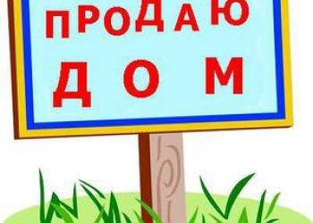 Продается участок 2 дома в Крыму Симферопольский р-н