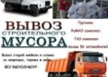 Вывоз строительного мусора в Омске Грузчики зил