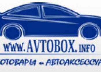 Дешевые автотовары и аксессуары