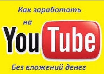 Заработок на Вашем канале в youtube.