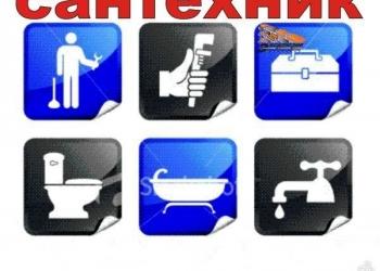 Услуги сантехника Круглосуточно