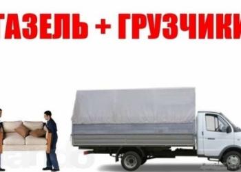 грузоперевозки,переезды,доставка,газель высокая