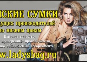 Ladysbag.ru - женские сумки