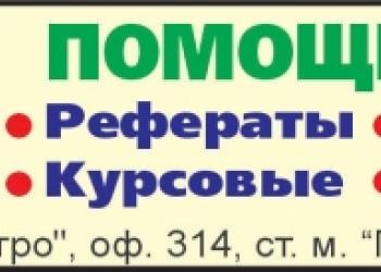 Заказ любой дипломной работы у коллектива преподавателей с большим опытом в СПб